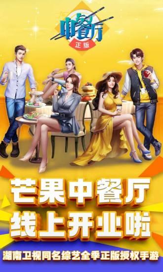 中餐厅游戏官网版