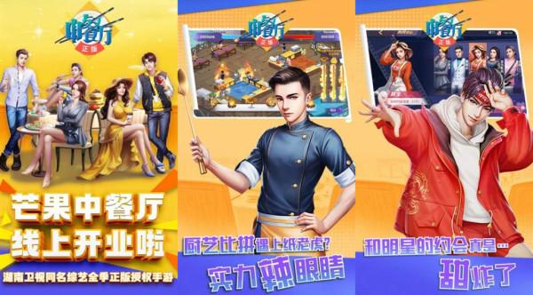 中餐厅游戏官网版下载