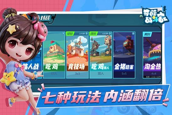奇葩战斗家破解版无限钻石安卓