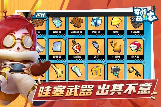奇葩战斗家无限金币钻石版安卓