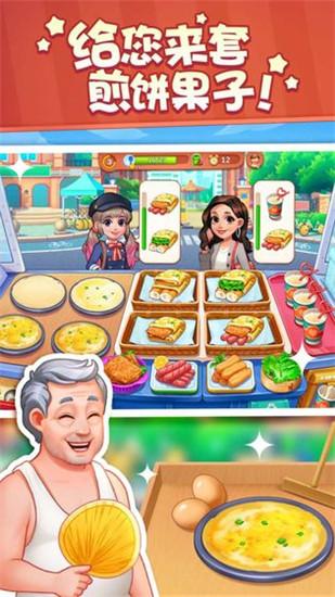 美食小当家游戏无限钻石版安卓