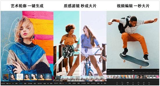 PicsArt官网版