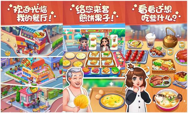美食小当家游戏无限钻石版下载