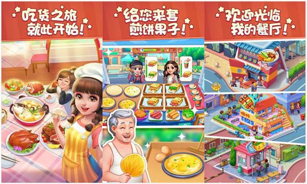 美食小当家游戏无限金币版下载