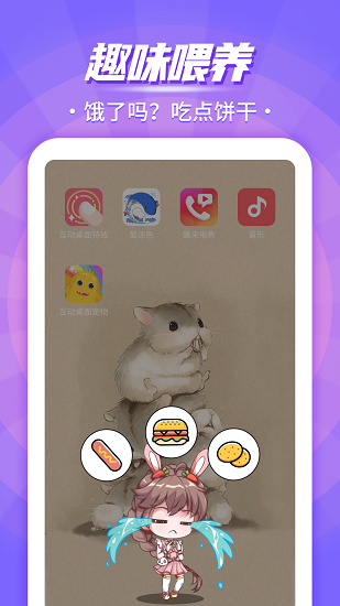 互动桌面宠物免费版安卓