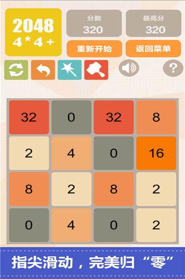 2048数字游戏