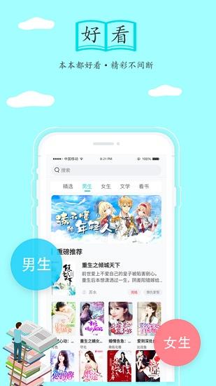 随阅小说破解版app