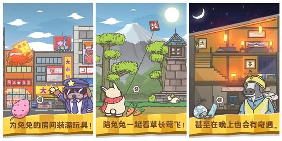 月兔历险记最新版下载