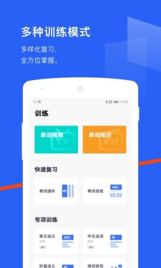 百词斩爱阅读app
