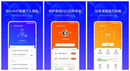 腾讯手机管家官网版下载