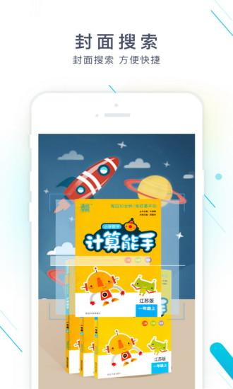作业精灵在线使用版app