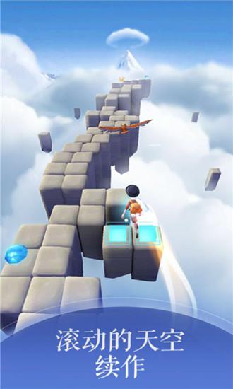 滚动的天空2彩虹山版本下载官方最新