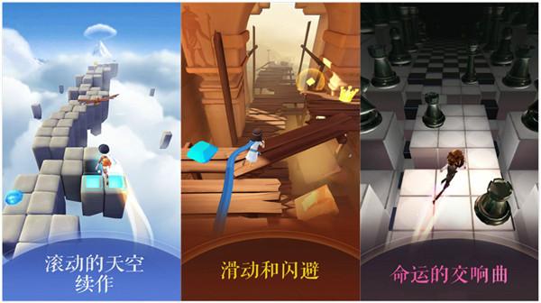 滚动的天空2彩虹山版本下载官方游戏