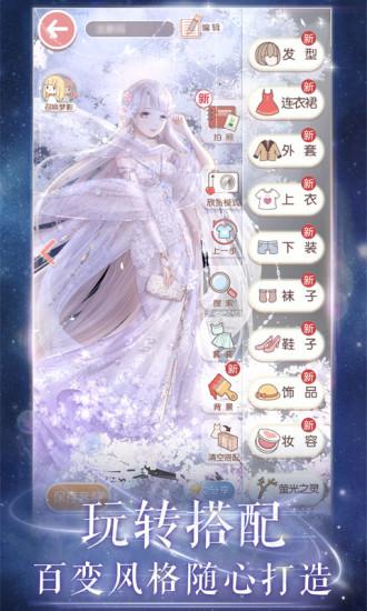 奇迹暖暖8888钻石版游戏下载