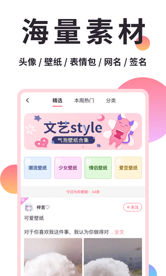 小精灵美化新版本app