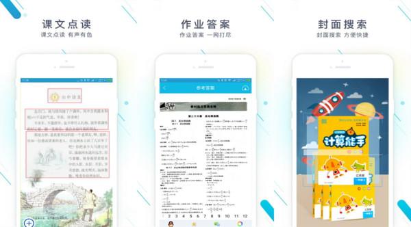 作业精灵app下载