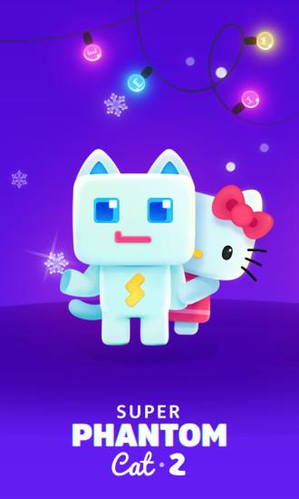 超级幻影猫2官方版