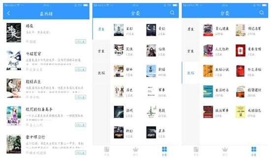 歪歪小说app下载