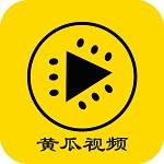 黄瓜视频app深夜释放自己无限看版v1.0