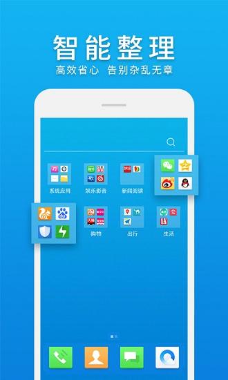 微桌面app