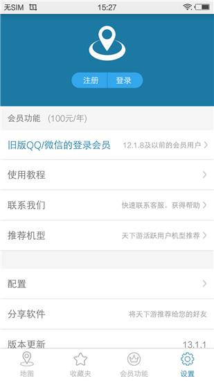 天下游官方下载app