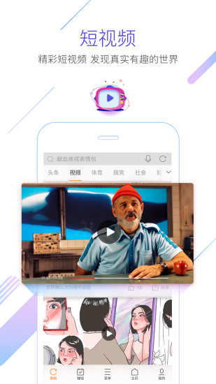 猎豹浏览器手机版APP下载