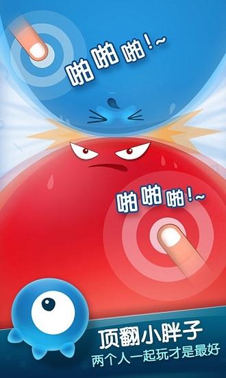 红蓝大作战2全解锁版手游