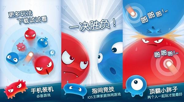 红蓝大作战2双人版游戏