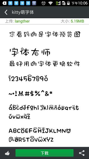 更换字体管家下载
