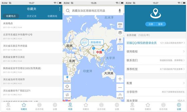 天下游官方下载app最新