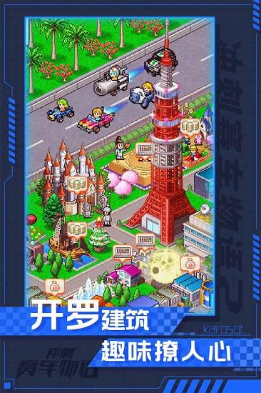 冲刺赛车物语2汉化版游戏