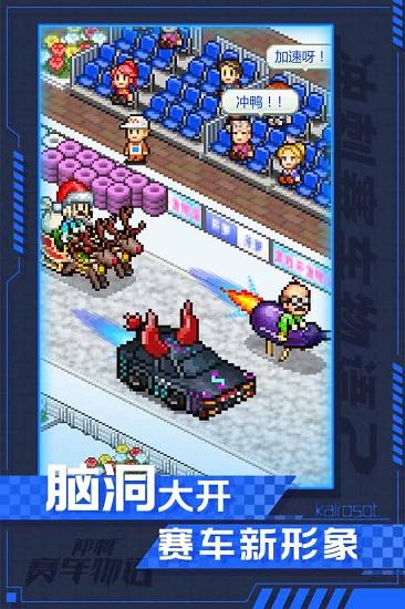 冲刺赛车物语2无限金币版游戏