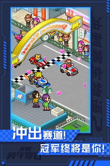 冲刺赛车物语2汉化版