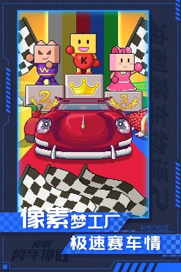 冲刺赛车物语2无限金币版手游