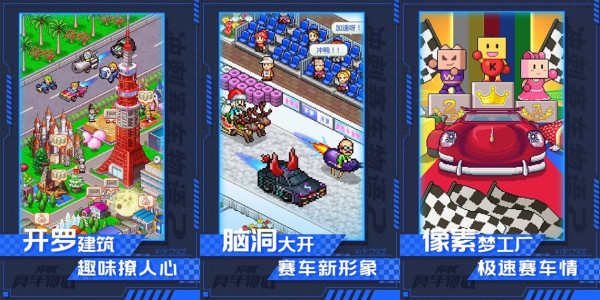 冲刺赛车物语2无限金币版下载