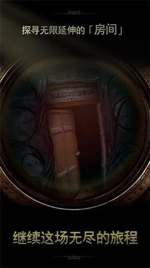 未上锁的房间2免费破解版下载