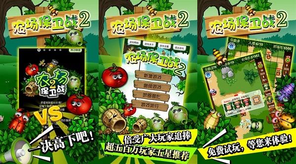 农场保卫战2无限金币版游戏