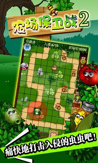 农场保卫战2破解版内购无限游戏