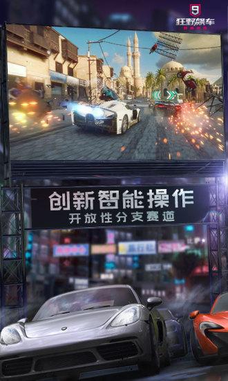 狂野飙车9破解版游戏下载