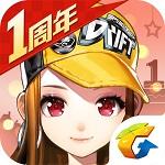 QQ飞车官网版v1.20.0