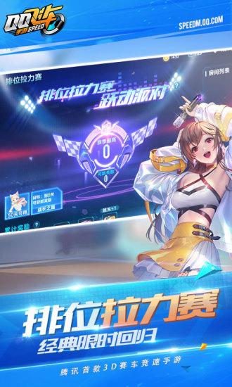 QQ飞车官网版