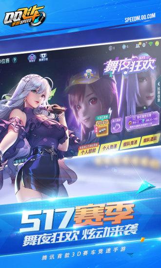 QQ飞车iOS版