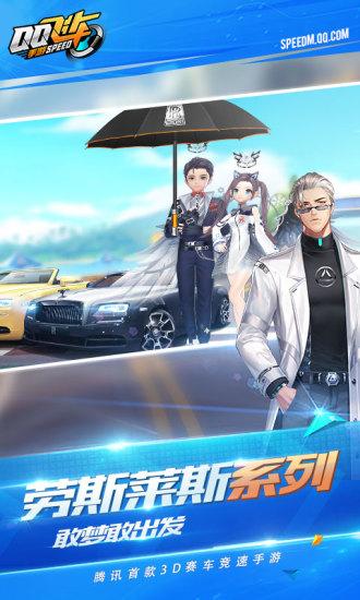QQ飞车游戏