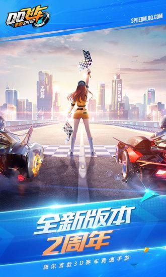QQ飞车官网版游戏下载
