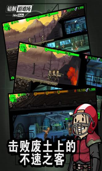 辐射避难所中文版游戏