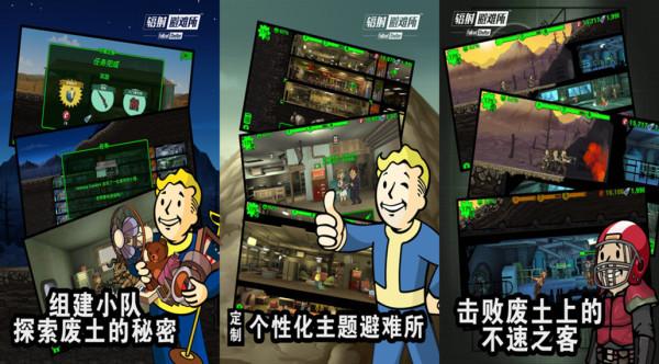 辐射避难所中文版下载