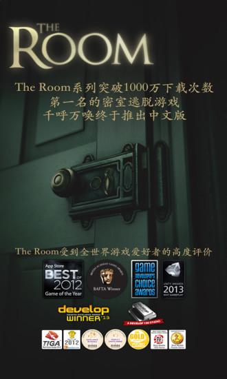未上锁的房间破解版