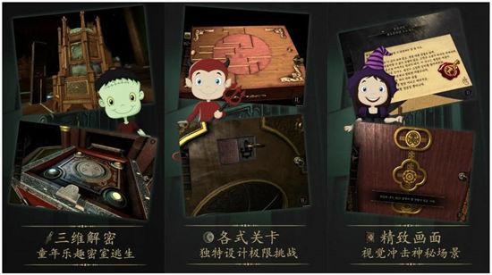 未上锁的房间中文版