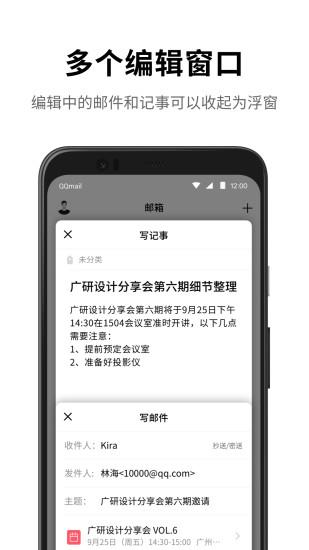 QQ邮箱网页版软件