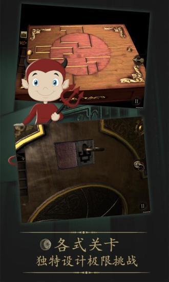 未上锁的房间完整破解版游戏